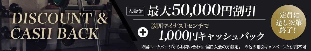 最大50,000円割引