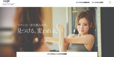 Alescoが名古屋エリアでパーソナルトレーニング口コミサイトGetfitに掲載