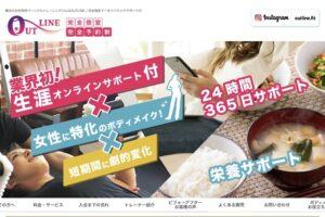横浜のパーソナルトレーニングジムのアウトライン とは