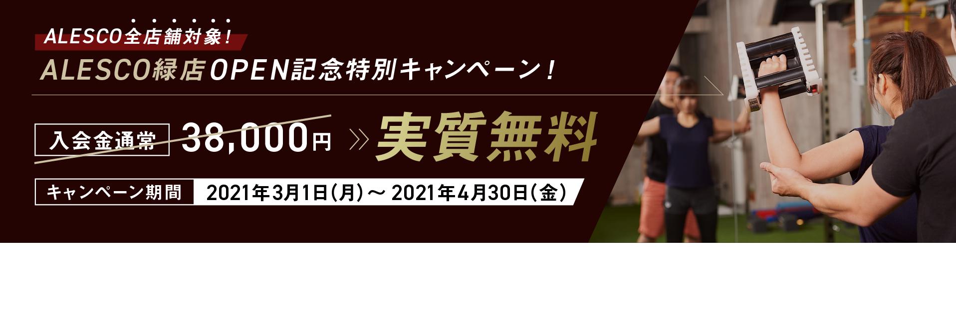 ALESCO緑店OPEN記念特別キャンペーン!
